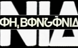 Imagen de Oh, Bongònia en TV3 (Cataluña)
