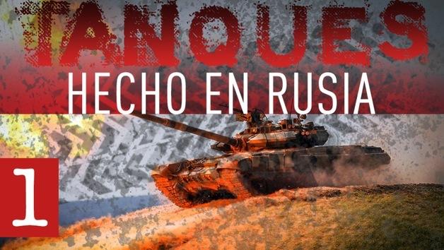 2014-10-29 - Tanques: hecho en Rusia (E1)