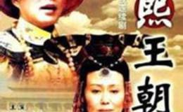 Imagen de El reino del emperador Kangxi