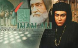 Imagen de Imam Ali en Hispan TV